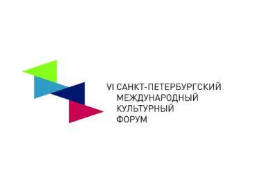 В ноябре пройдет VI Санкт-Петербургский международный культурный форум