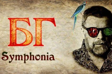 «Аквариум» выпускает «Symphonia БГ»