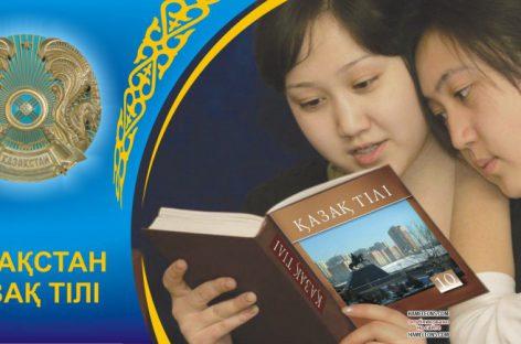 Утверждена новая версия алфавита казахского языка