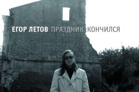 Издан акустический альбом Егора Летова