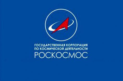 В «Роскосмосе» намерены обсудить приватизацию МКС