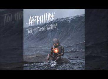 Группа «Аффинаж» анонсировала концертный тур с новой пластинкой