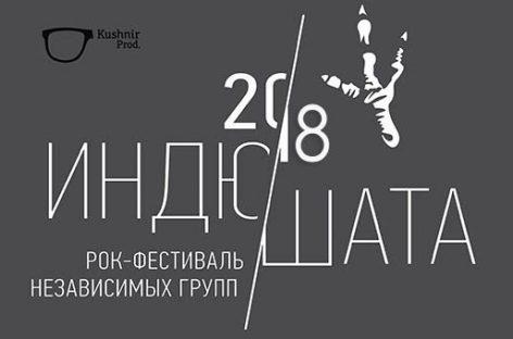 «Индюшата-2018» приглашают участников!