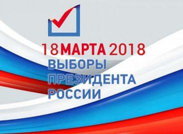 Путин побеждает на выборах 2018