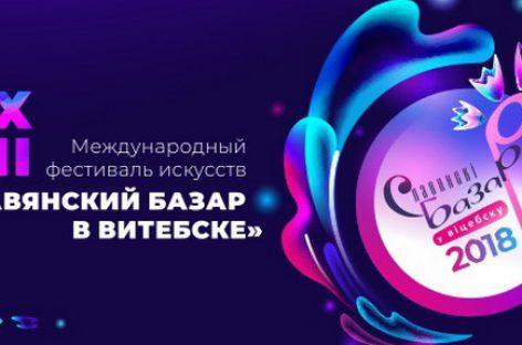 3 апреля пройдет пресс-конференция «Славянского базара»
