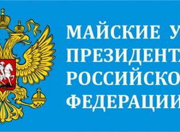 Правительство РФ может получить до 2 триллионов рублей на «майские указы» президента