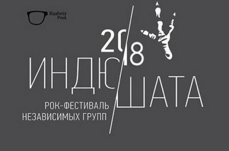 «Индюшата-2018» посвятят финал юбилею рок-революции