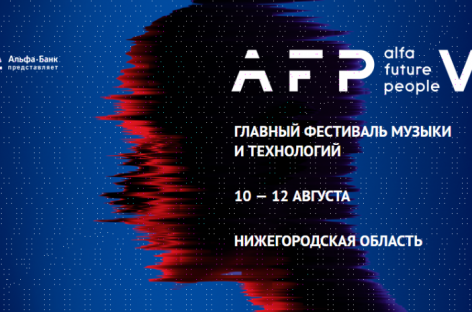 Alfa Future People: два дня до старта!