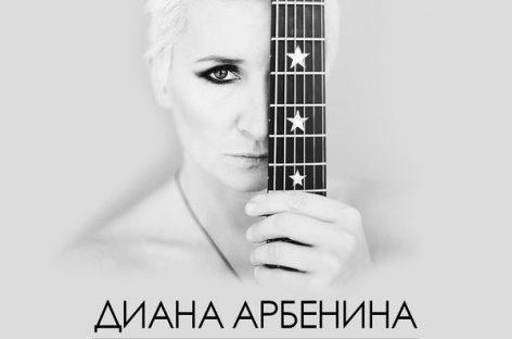 Диана Арбенина выпустила аудиокнигу стихотворений «Я говорю. Бег»