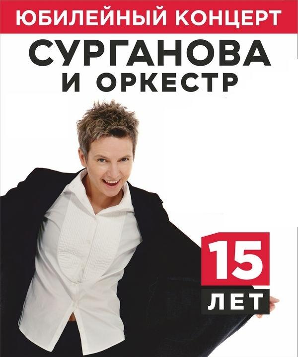 Сурганова рассказала о подготовке к празднованию 15-летия своей группы