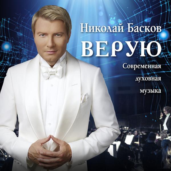Басков порадовал фанов новым релизом