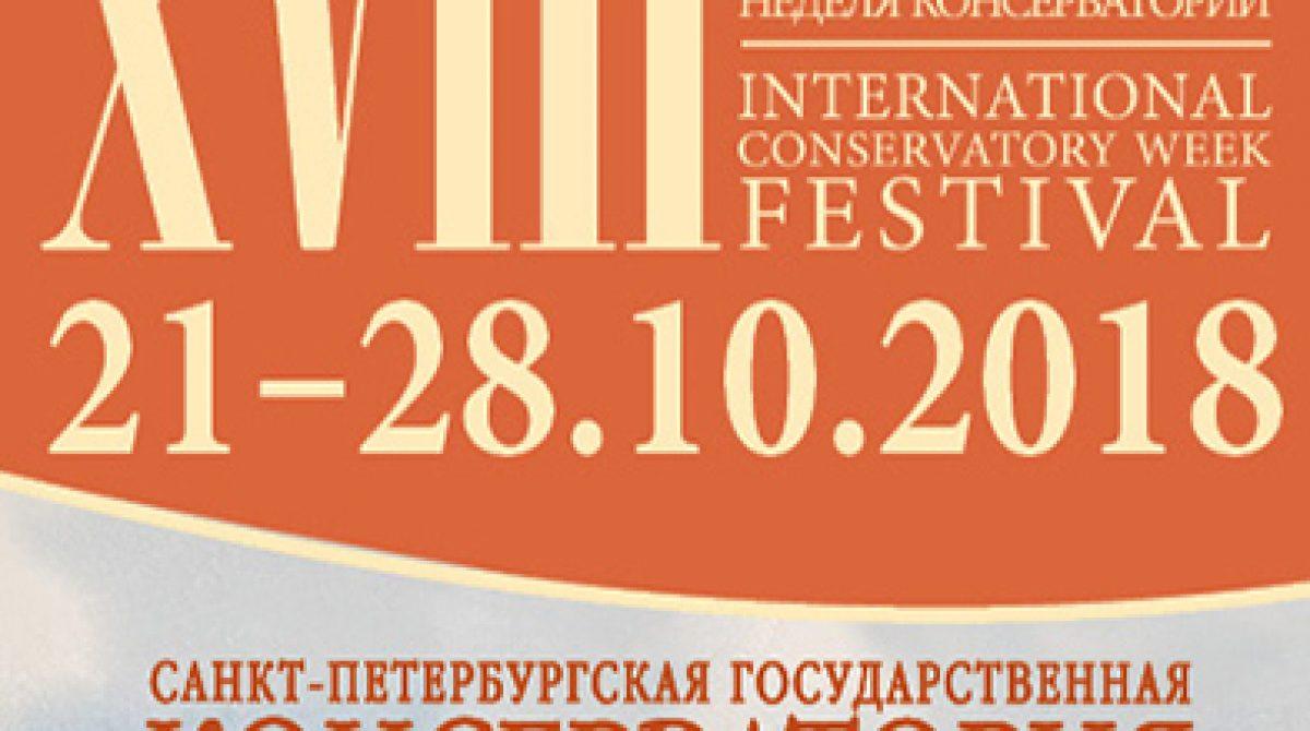 В Северной столице стартовала «Международная неделя консерваторий»