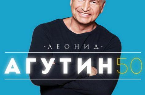 Как Леонид Агутин встретил 50-летие