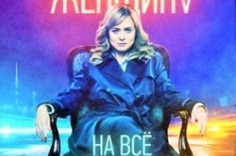 Тройка лучших российских сериалов 2018 года!
