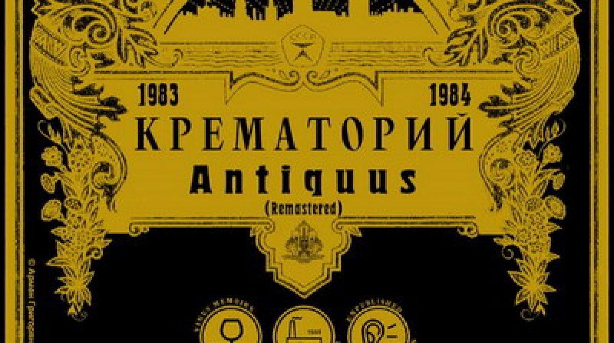 «Крематорий» выпустил «Antiquus»