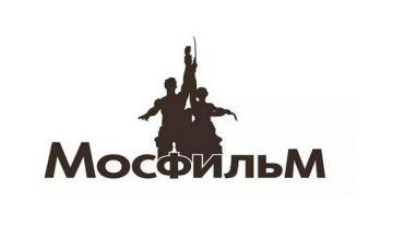95-летие «Мосфильма»!