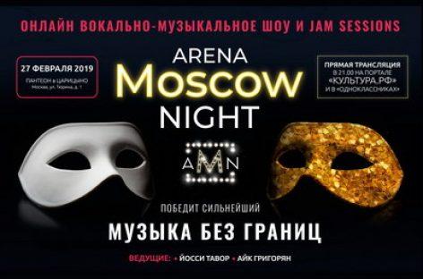Arena Moscow Night: Музыка без границ
