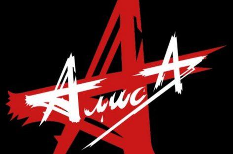 «АлисА» готовит диск «не для продажи»