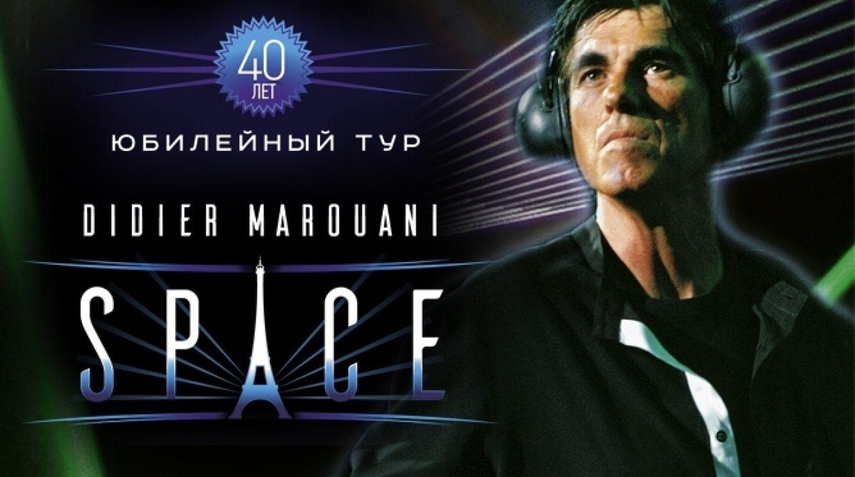 Группа SpAce проедется по России!