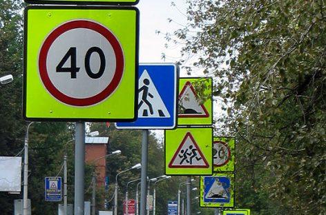 Грядёт масштабная реформа дорожных знаков