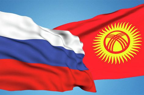 Киргизия намерена значительно увеличить товарооборот с РФ