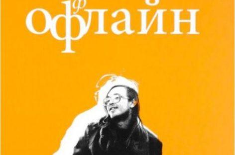 Выпущен сборник интервью Егора Летова