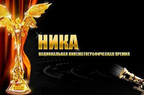 «Ника» вручила награды: полный список лауреатов!