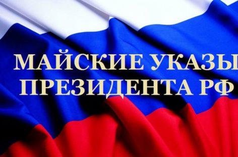 16 российских регионов выполнили майские указы главы РФ