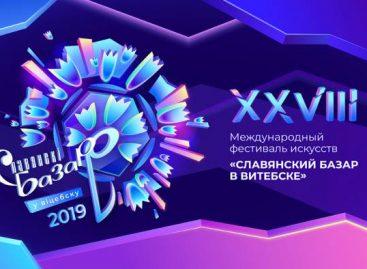 «Славянский базар в Витебске» зовет журналистов на пресс-конференцию!