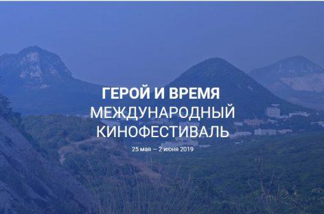 В Ставропольском крае пройдет международный кинофестиваль