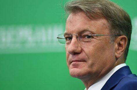 Глава Сбербанка заявил о неучастии олигархов в правлении страной