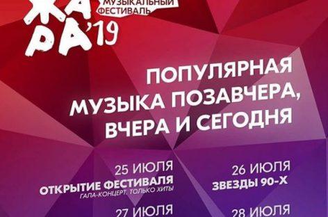 «Жара» в Баку соберет всех культовых звезд