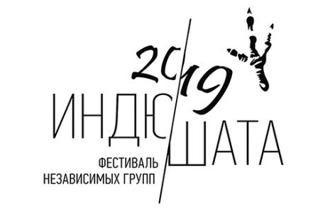 «Индюшата-2019» проведут отборы в Перми и Краснодаре