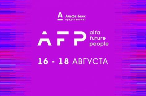 Alfa Future People 2019: полный лайн-ап!