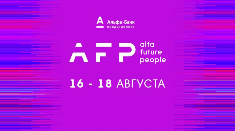 Alfa Future People 2019: полный лайн-ап!