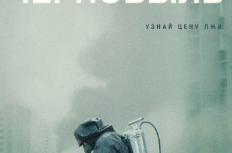 Режиссер «Чернобыля» поговорил о проекте