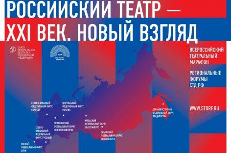 Стартовал театральный форум «Российский театр – XXI век. Новый взгляд»