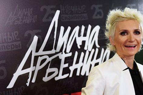 45-летие Дианы Арбениной!