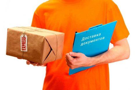 Экспресс доставка документов: как выбрать курьерскую службу?
