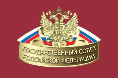 Ротация в президиуме Государственного совета РФ