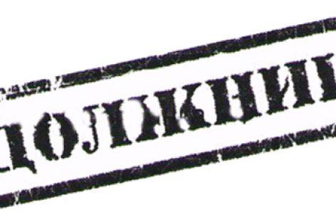 Банки смогут «жестко» работать с должниками