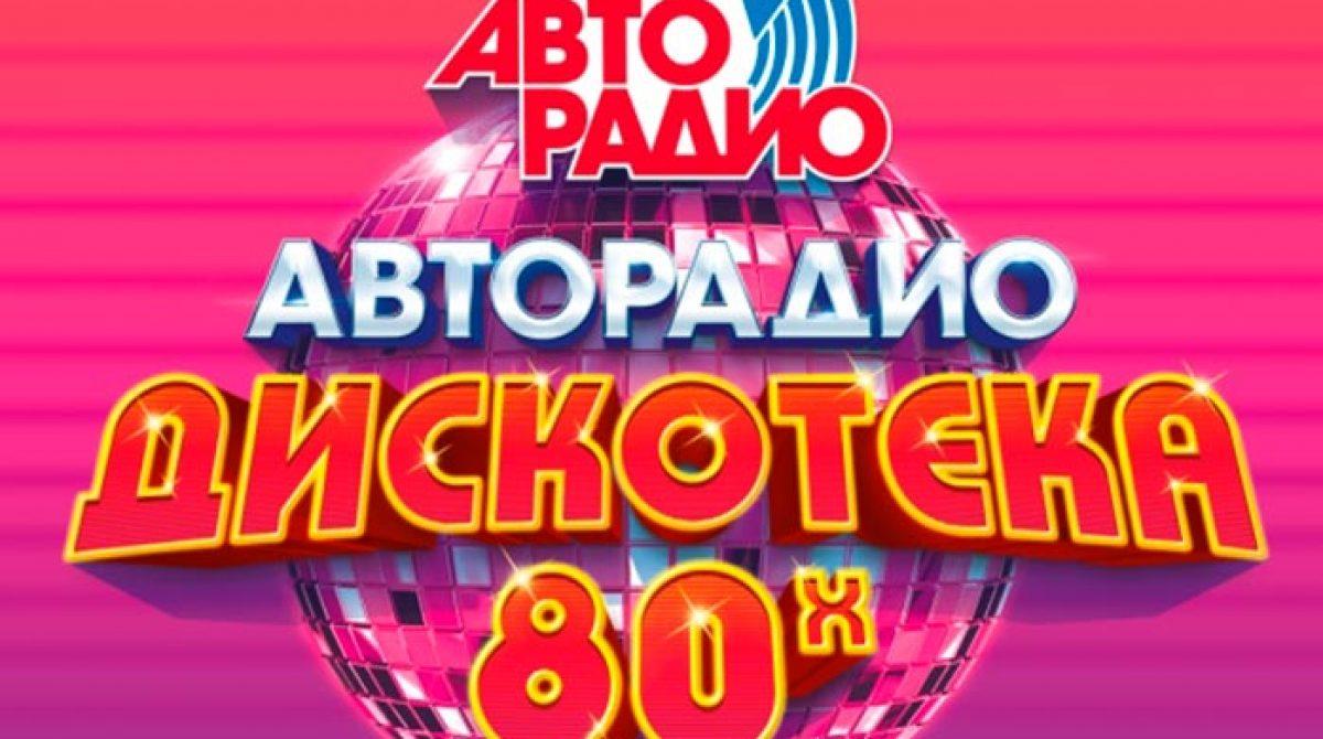 Фестиваль «Авторадио «Дискотека 80-х» вновь соберёт гостей