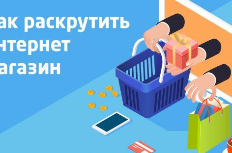 Продвижение интернет-магазина в Сети: все, что нужно знать новичкам
