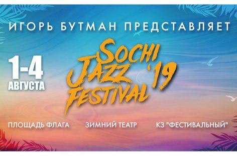 В Сочи стартует Х юбилейный Sochi Jazz Festival