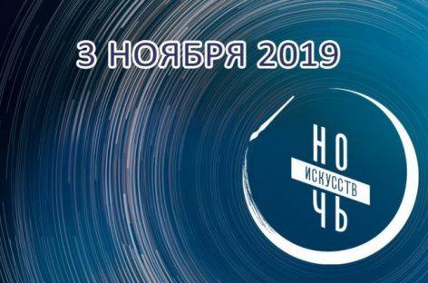 Всероссийская культурно-образовательная акция «Ночь искусств» пройдет 3 ноября