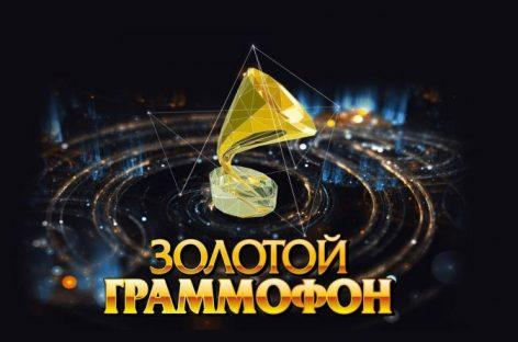 «Золотой граммофон 2019»: последние новости