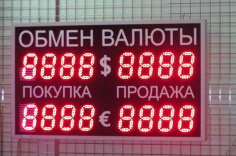 Легальные валютные обменники: все для выгодного обмена валют