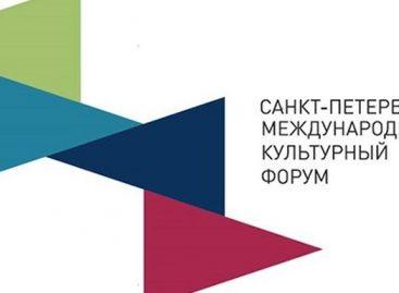 В ноябре пройдет Санкт-Петербургский международный культурный форум