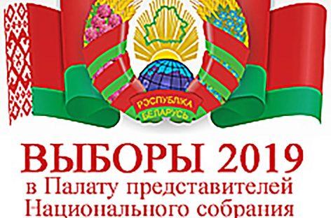 Оппозиция не прошла в новый состав парламента Белоруссии