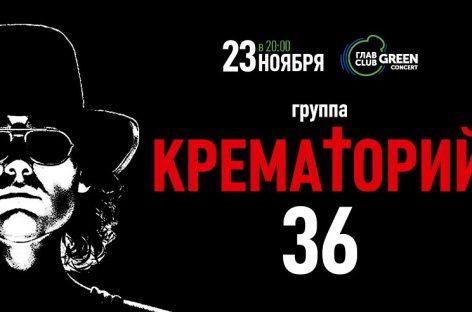 23 ноября в «Главклубе» «Крематорий» отметит два дня рождения!